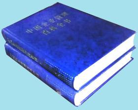 中国企业管理百科全书上下卷