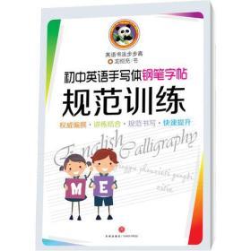 初中英语手写钢笔字帖.规范训练 英语书法步步高