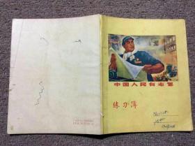 练习本(中国人民有志气)