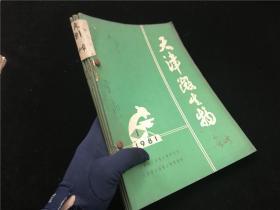 天津微生物1981.1-4