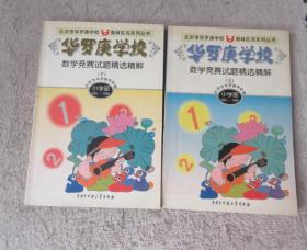 华罗庚学校数学竞赛试题精选精解.上 下:小学部·1995~1998