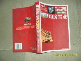 购房置业500忌(85品16开2007年1版1印5000册270页图文本现代家居实用丛书)43645