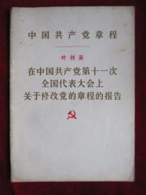中国共产党章程:在中国共产党第十一次全国代表大会上关于修改党的章程的报告