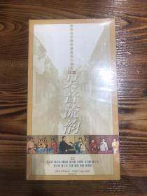评弹资料:吴音流韵 苏州市评弹团建团五十周年 4CD全新未拆封 M
