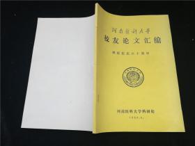 河南医科大学校友论文汇编献给校庆六十周年