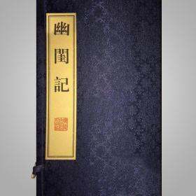 幽闺记(暖红室汇刻传奇 16开线装 全一函二册 雕版刷印)