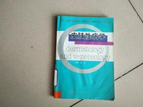 皮肤性病学(临床医学类、医学技术类、药学类、卫生管理类专业用)