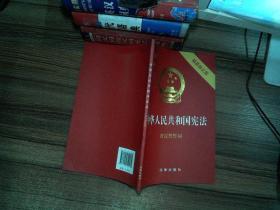 中华人民共和国宪法(2018最新修正版 ,烫金封面,红皮压纹,含宣誓誓词),