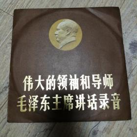 伟大的领袖和导师毛泽东主席讲话录音(黑胶)