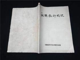 社旗县科技法