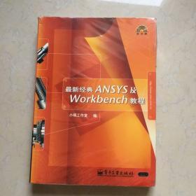 最新经典ANSYS及Workbench教程