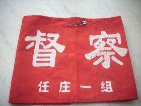 郑州任庄一组【督查】红袖章一个!21/17厘米