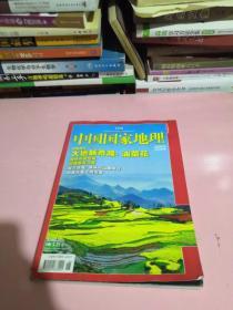 中国国家地理2009.6