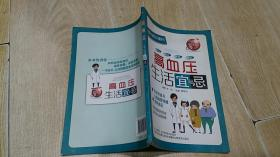 风靡台湾地区的健康书:高血压生活宜与忌