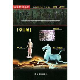 中华上下五千年学生版 钟雷 哈尔滨出版社 9787806992432