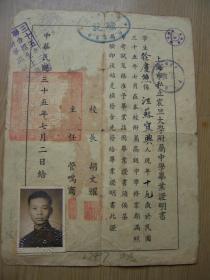 上海市私立震旦大学附属中学毕业证明书 (1946年)32开【2--7】