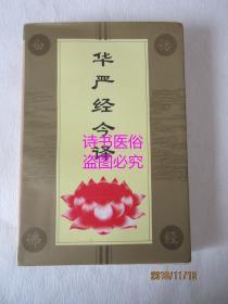 华严经今译——王良范注译