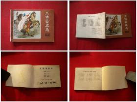 《王伯当盗马》说唐13,王世贵绘,四川1982.12一版一印,393号,连环画