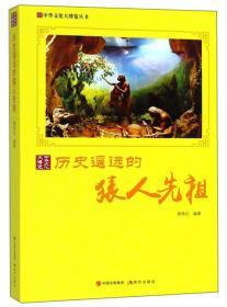送书签uq-9787514364996-中国文化大博览丛书:历史遥远的猿人先祖