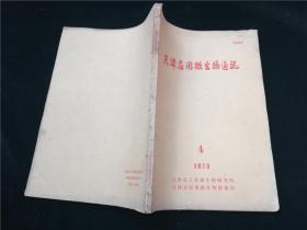 天津应用微生物通讯1973.4