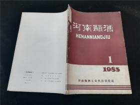 河南酿酒1985.1