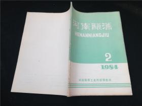 河南酿酒1984.2