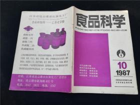 食品科学1987.10
