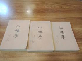 中国古代小说四大名著之首《红楼梦》(上中下册)