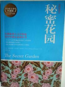 实图:秘密花园