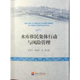 水库移民集体行动与风险管理 9787563046508  河海大学出版社