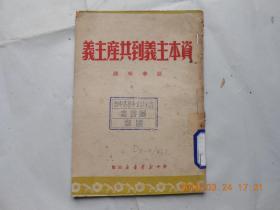 32563《资本主义到共产主义》馆藏