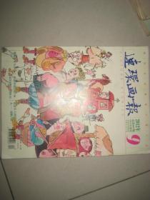 连环画报 【2012年9期】  BD  7090