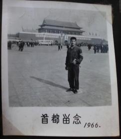 文革老照片--首都留影,66年--红收藏夹影集