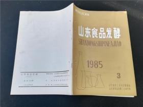 山东食品发酵1985.3