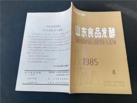 山东食品发酵1985.4