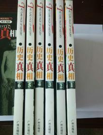历史真相(全六册)