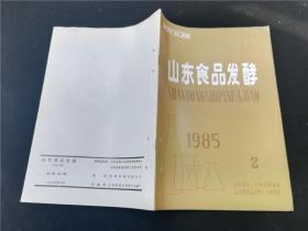 山东食品发酵1985.2