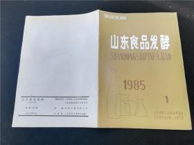 山东食品发酵1985.1