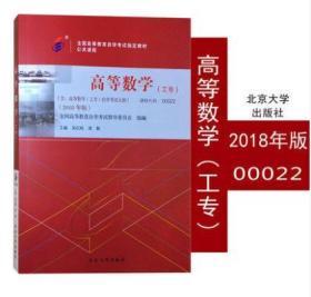 2019年 自考教材 00022 0022高等数学工专 吴纪桃 2018