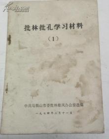 批林批孔学习材料(1)中国马鞍山市委批林整风办公室选编1974年