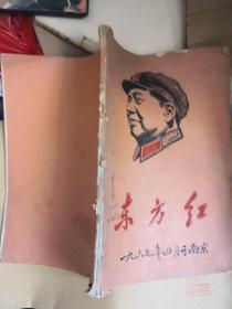 东方红【67年5月,油印16开96页,毛泽东的故事 等7篇内容】.有一毛像一林题