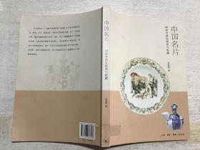 中国名片:明清外销瓷探源与收藏