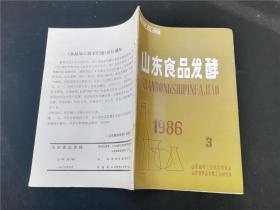 山东食品发酵1986.3