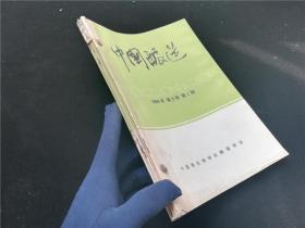 中国酿造1984.第3卷第1-5期