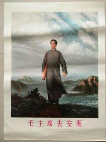 2K宣传画        毛主席去安源