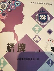 上海棋院实验小学冠军丛书   桥牌(上下全二册)