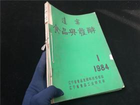 辽宁食品与发酵1984.1-4