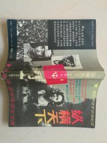 纵横天下——第四野战军征战纪实(柳海捷著)