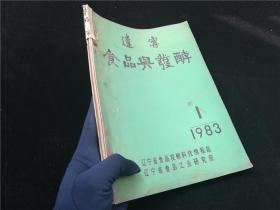 辽宁食品与发酵1983.1-4