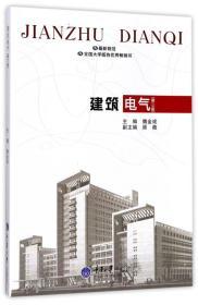 建筑电气(第二版)